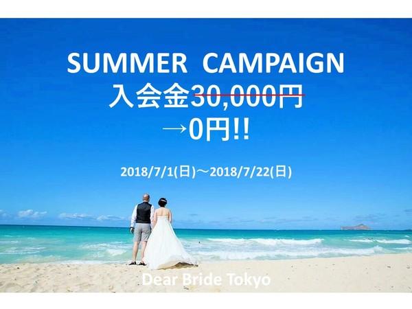 dear-bride-tokyo-summer-free.jpg