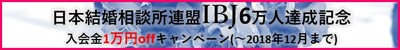 dear-bride-tokyo-ibj-6-million.jpg