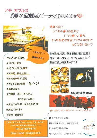 0324dear-bride-tokyo-event-ibj.jpg