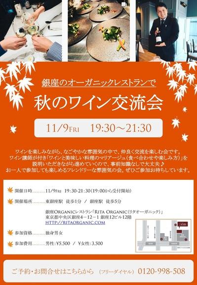 20181109dear-bride-tokyo-autumn-wine-party.jpg