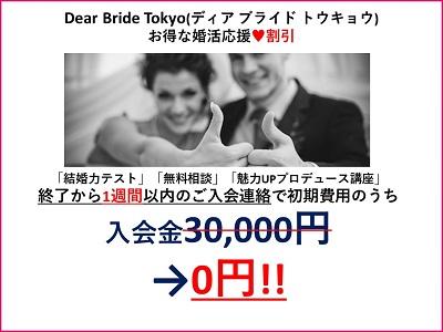 dear-bride-tokyo-1week-free.jpg