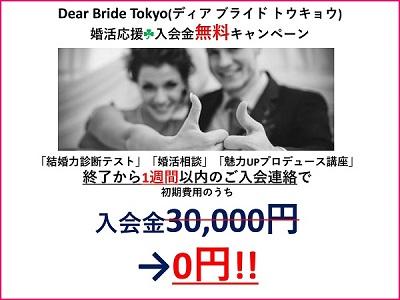 dear-bride-tokyo-admission-campaign-free.jpg