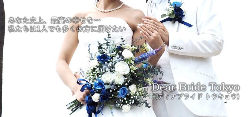 dear-bride-tokyo-homepage-blog1.JPG