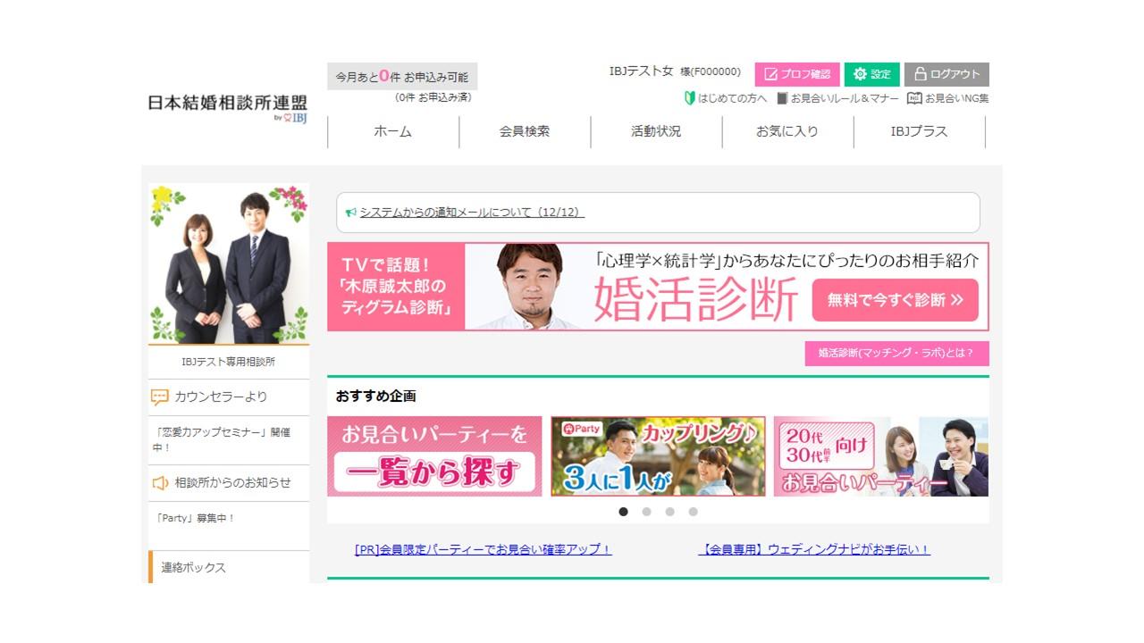 http://www.dearbride.tokyo/blogs/ibj-test-login.jpg