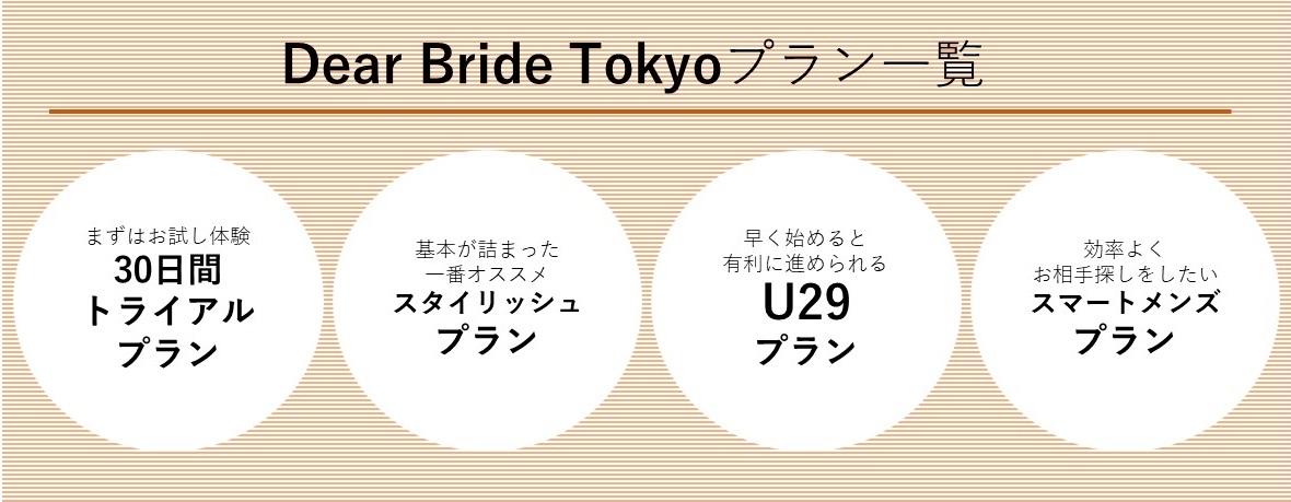 dear bride-tokyo-plan-4type.jpg